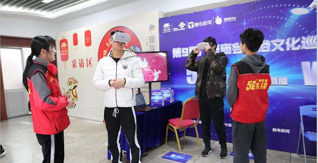 市民在广府庙会民俗文化巡演体验联通5G+VR直播